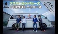 フラワーカンパニーズ×トヨタ ハイエース:Vol.2「青春の思い出の車たち」MOBYクルマバナシ