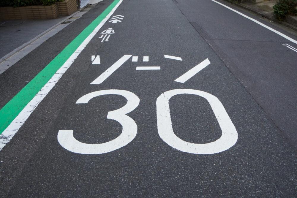 ゾーン30の道路標識