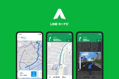 声で操作できるカーナビアプリ「LINE カーナビ」配信開始!トヨタとの共同開発