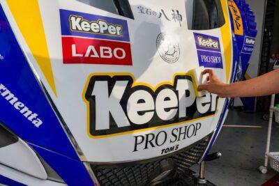 キーパーコーティングがSUPER GTのマシンに施されていた!しかし、なぜ?