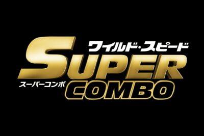 「ワイルド・スピード/スーパーコンボ」8月2日から公開!2時間クライマックス