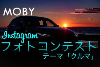 MOBYInstagramフォトコンテスト開催!テーマは「クルマ」5/31まで#MOBYフォトコン