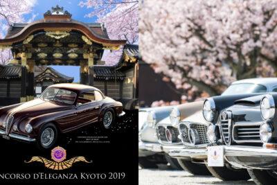 【コンコルソ デレガンツァ京都とは?】二条城にヴィンテージカーが集結!