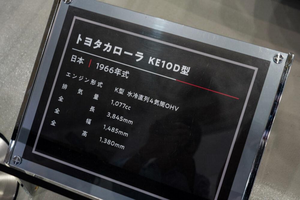 トヨタ カローラ ke10