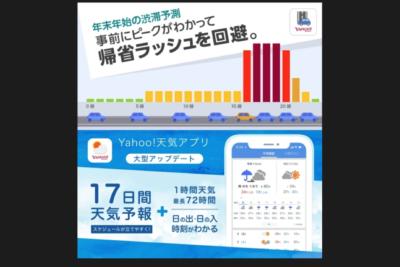 【2019-2020年始年末】渋滞予測&初日の出天気予報をヤフーのアプリで提供