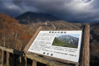 【男体山】日光の霊峰!おすすめドライブコース 日本ロマンチック街道#3
