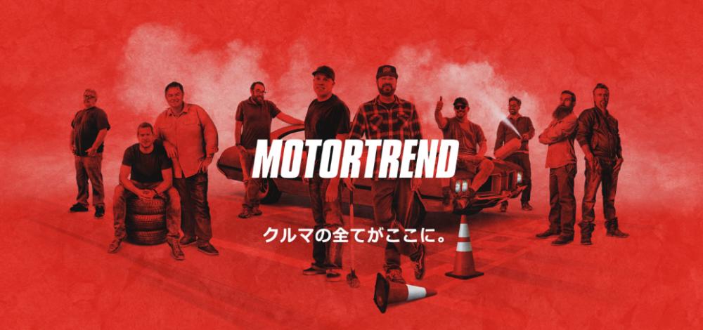 MotorTrend(モータートレンド)メイン画像