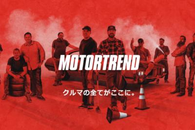 ディスカバリー 米国発の車専門チャンネル「モータートレンド」日本初上陸!