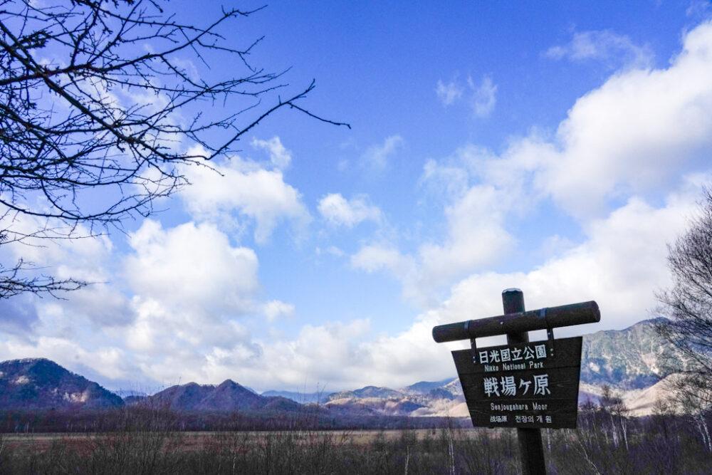 日光国立公園、戦場ヶ原