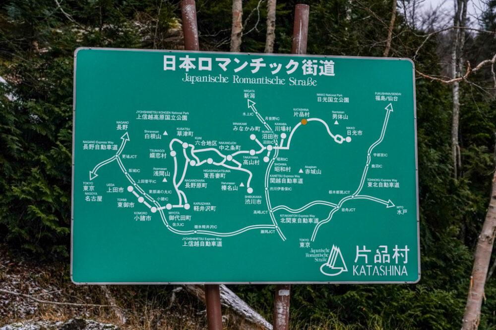 群馬県片平村にて。日本ロマンチック街道の案内標識。