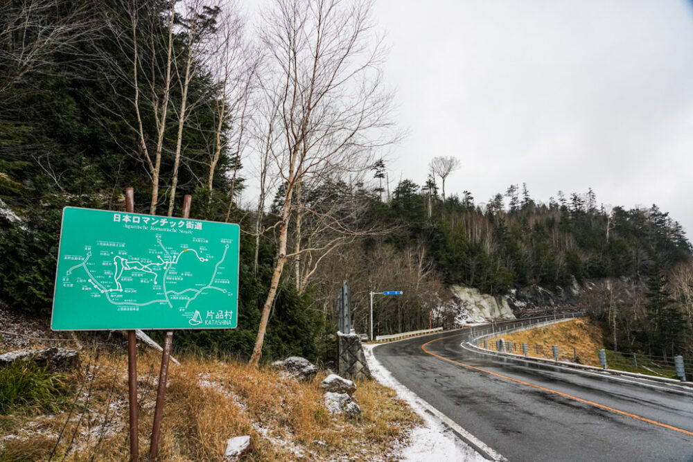 日本ロマンチック街道(国道120号線)とその案内標識群馬県片品村にて撮影。