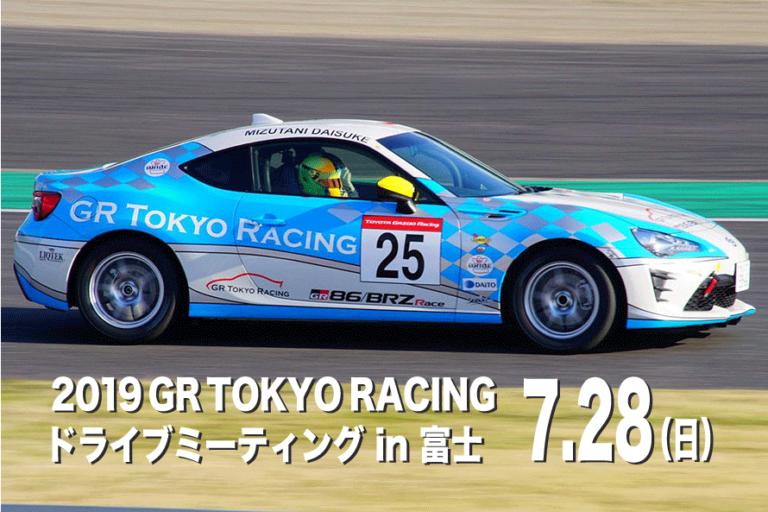2019 GR Tokyo Racing ドライブミーティング in 富士 開催決定!