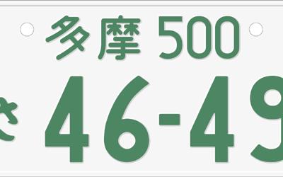 【希望ナンバー】みんなはどうしてる?おすすめの人気ナンバーランキング