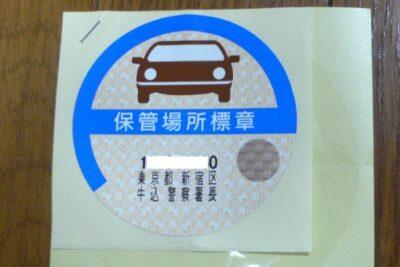 車庫証明のステッカー「保管場所標章」剥がれた時の再発行・剥がし方|貼ってないと罰金?