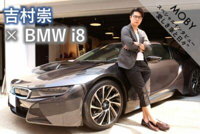 平成ノブシコブシ 吉村崇×BMW i8:Vol.1「外れたリミッター」MOBYクルマバナシ