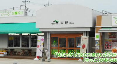 【大谷PA(パーキングエリア) 上り・下り 最新情報】宇都宮の名物を使った餃子ドックとは!?