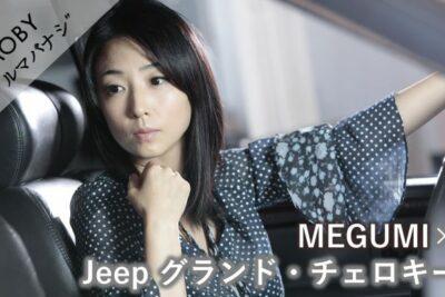 MEGUMI×Jeep グランドチェロキー:Vol.3「車好きな男はモテる!?」MOBYクルマバナシ