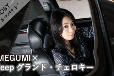 MEGUMI×Jeep グランドチェロキー:Vol.5(最終回)「若者よ、ほとばしれ!!」MOBYクルマバナシ