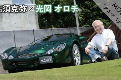 高須克弥 × 光岡 オロチ:Vol.3「炎上するからおもしろい」MOBYクルマバナシ