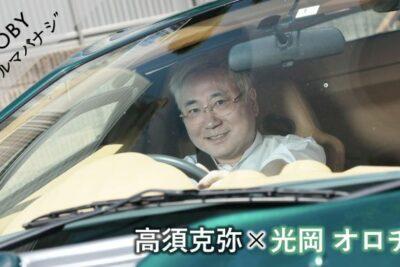高須克弥 × 光岡 オロチ:Vol.2「第三京浜道路でカーチェイス!?」MOBYクルマバナシ