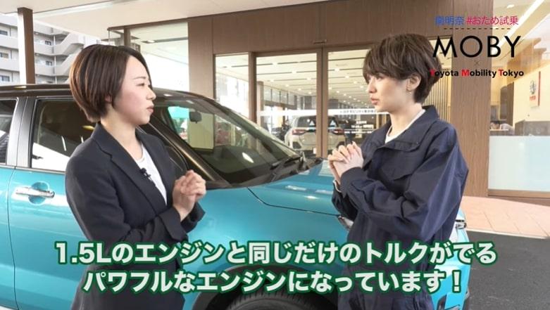 トヨタ新型ライズ コンパクトなエンジンでもパワフルな理由の解説に聞き入る南明奈さん