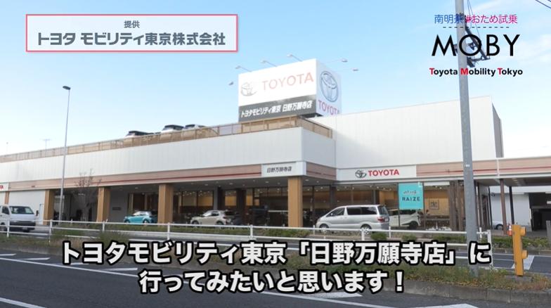 トヨタモビリティ東京 日野万願寺店の外観