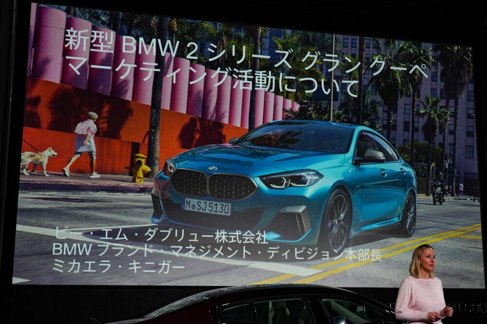 新型BMW 2シリーズ グラン クーペのマーケティング活動を発表するBMWブランド・マネジメント・ディビジョン本部長 ミカエラ・キニガー氏。