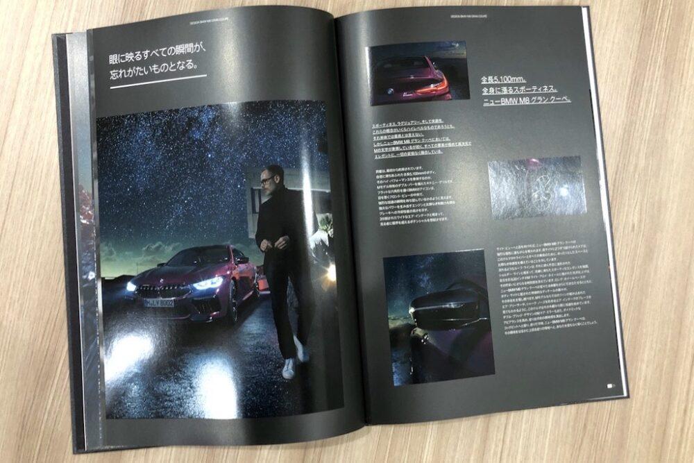 新型BMW M8 グラン クーペのカタログ