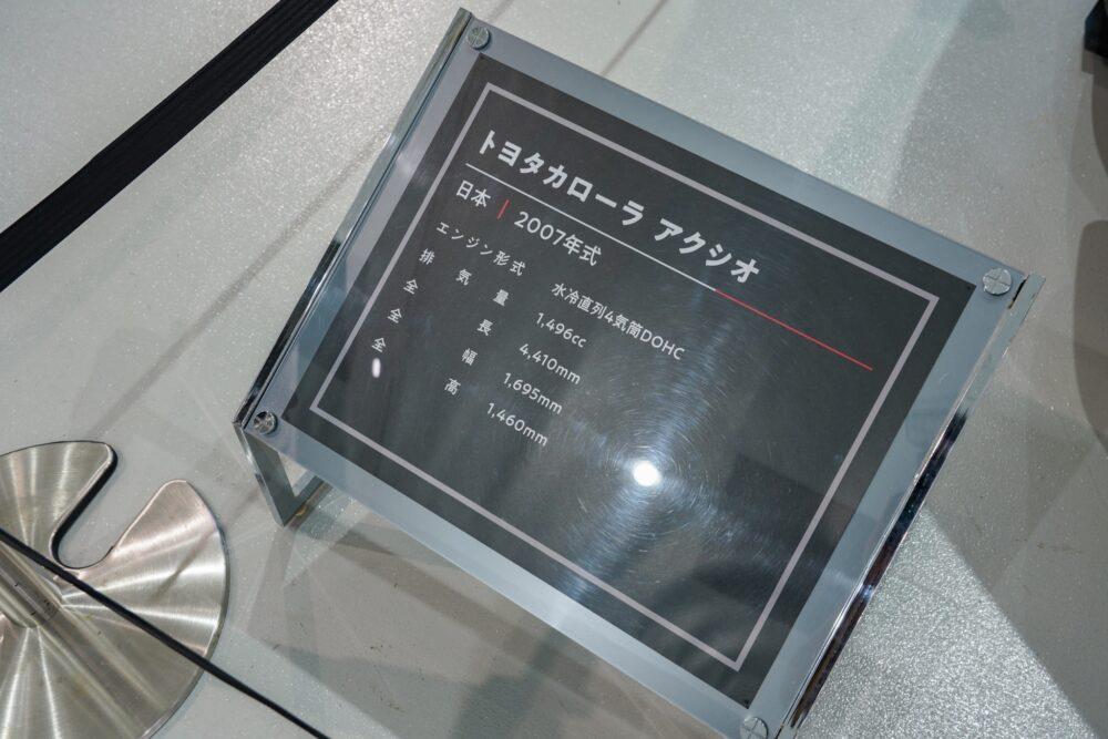 トヨタ カローラ アクシオ(140系) エンジン