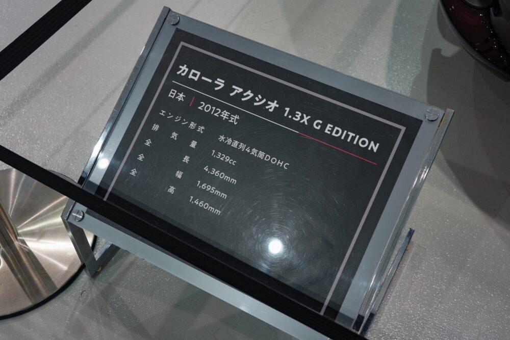 トヨタ カローラ アクシオ(E16系) エンジン