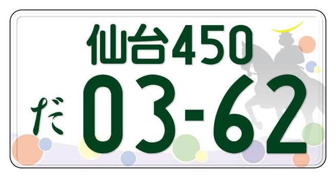 仙台ナンバー用の地方版図柄入りご当地ナンバープレート
