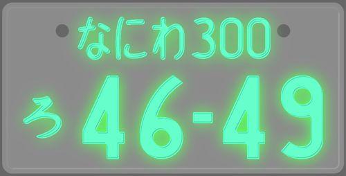 字光式ナンバー
