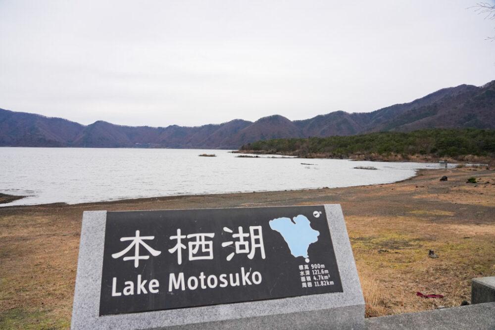 本栖湖の標識