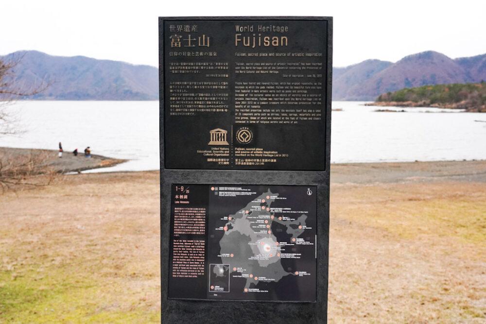 世界遺産富士山と本栖湖の解説看板