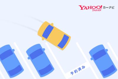 Yahoo!カーナビが駐車場予約サービス「akippa」と連携、使用方法も解説
