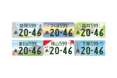 軽自動車「白ナンバー」はいつまで?取得方法と費用【マニュアル】