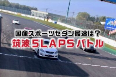 【実証レースバトル】クラウンがスポーツカーより速いって本当?パトカーに採用される訳だ…