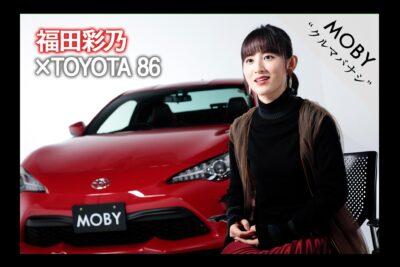 福田彩乃×トヨタ 86:Vol.1「86からの挑戦状」MOBYクルマバナシ