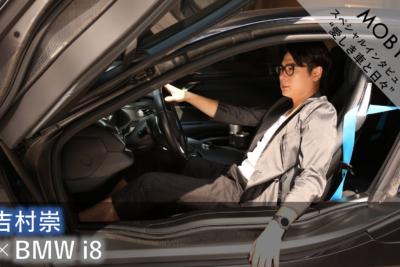 平成ノブシコブシ 吉村崇×BMW i8:Vol.3「タイムマシンに乗って」MOBYクルマバナシ