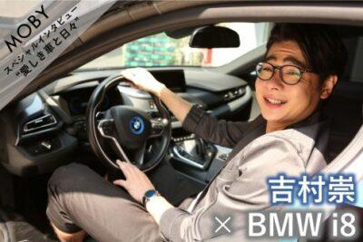 平成ノブシコブシ 吉村崇×BMW i8:Vol.2「世界中の車を手に入れたい」MOBYクルマバナシ