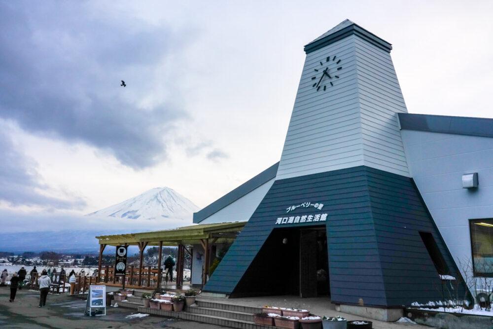河口湖自然生活館の建物と富士山