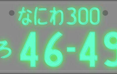 字光式ナンバーとは?取り付け方法と費用から文字色まで|2020年最新情報