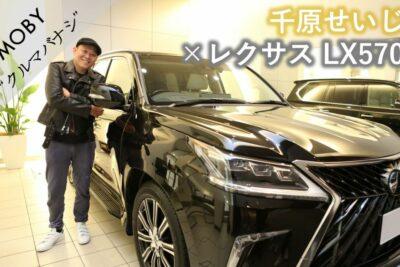 千原せいじ×レクサス LX:Vol.3「社長が高級車に乗るワケ(最終回)」MOBYクルマバナシ