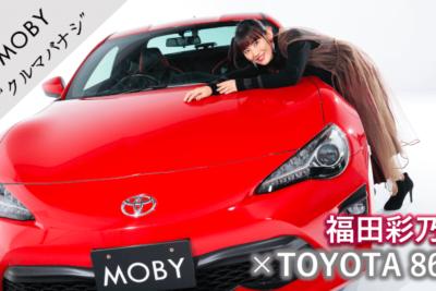 福田彩乃×トヨタ 86:Vol.4(最終回)「胸キュン車線変更」MOBYクルマバナシ