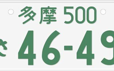 ナンバープレート違反法律改正で2016年4月からカバーが禁止!罰金や違反点数は?
