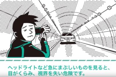 【自衛隊直伝のワザ】超簡単!車のヘッドライトで目がくらむのを防ぐ方法