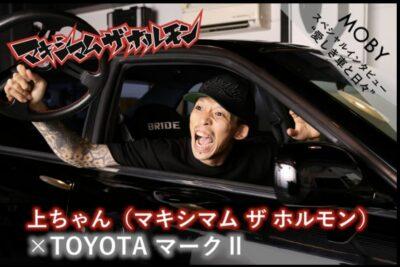 マキシマム ザ ホルモン上ちゃん×トヨタ マークII:Vol.5 「メンバーと車の想い出」MOBYクルマバナシ