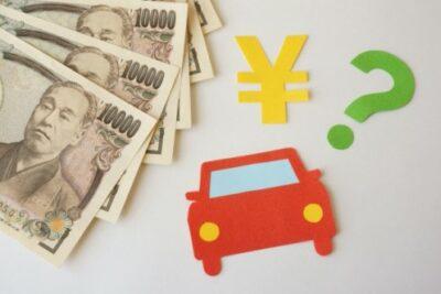 【一覧比較】車検の諸費用の相場と内訳とは?軽自動車やユーザー車検の場合はどれだけ安くなる?