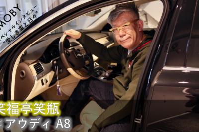 笑福亭笑瓶×アウディ A8:Vol.4「車って夢があるよな」MOBYクルマバナシ