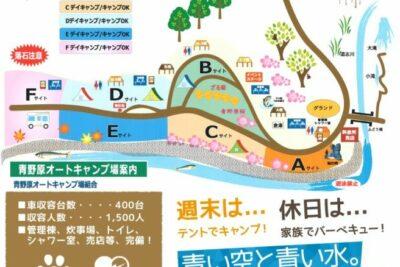 【青野原オートキャンプ場総合情報】魚のつかみ取りが楽しめるキャンプ場!周辺の温泉情報も